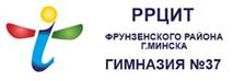 РРЦИТ, Гимназия 37 г.Минска